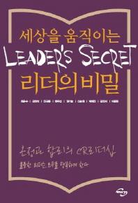 세상을 움직이는 리더의 비밀