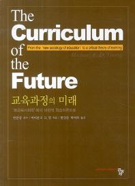 교육과정의 미래