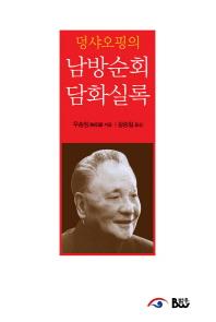 덩샤오핑의 남방순회 담화실록