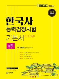 iMBC 캠퍼스 한국사능력검정시험 기본서 심화(1, 2, 3급)(2021)