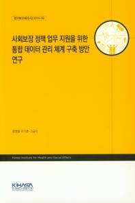 사회보장 정책 업무 지원을 위한 통합 데이터 관리 체계 구축 방안 연구