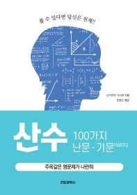 산수 100가지 난문·기문. 3