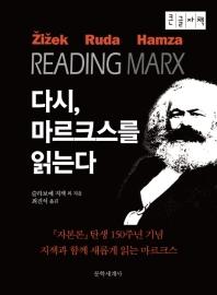 다시, 마르크스를 읽는다(큰글자책)