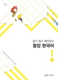 알기 쉽고 재미있는 중앙 한국어. 1(하)