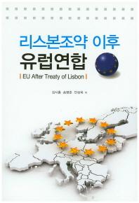 리스본조약 이후 유럽연합