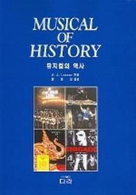 뮤지컬의 역사