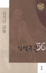 김석규 시집. 36