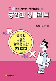 궁합과 성클리닉 (그림으로 배우는 사주통변술 2)