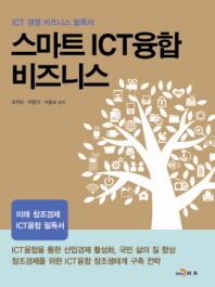 스마트 ICT융합 비즈니스