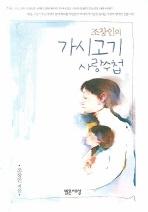 조창인의 가시고기 사랑수첩