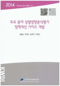 주요 분야 성별영향분석평가 정책개선 가이드 개발