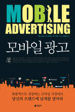 모바일 광고