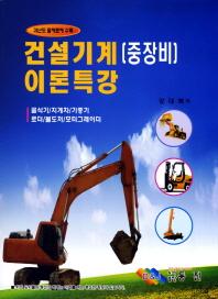 건설기계(중장비)이론특강