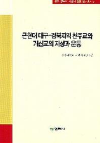 근현대 대구 경북지역 천주교와 개신교의 지성과 운동