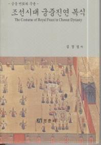 조선시대 궁중 진연 복식
