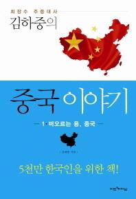 김하중의 중국이야기. 1: 떠오르는 용 중국