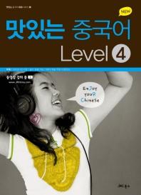 New 맛있는 중국어 Level. 4