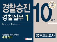 경찰승진 봉투모의고사 경찰실무. 1(10회분)(2020)