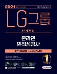 ALL-NEW LG그룹 온라인 인적성검사 단기완성 최신기출유형+모의고사 4회(2021 수시채용 대비)