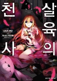 살육의 천사. 9(코믹)