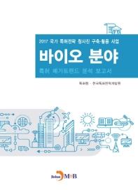 바이오 분야 특허 메가트렌드 분석 보고서 2017