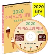 아이스크림 매장 주소록(2020)(CD)