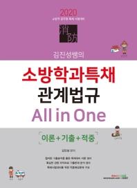 김진성쌤의 소방학과 특채 관계법규 All in One(2020)