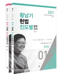 황남기 헌법 진도별 모의고사(시즌1)(2021)