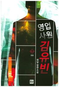 영업사원 김유빈. 7(완결)
