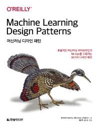 머신러닝 디자인 패턴