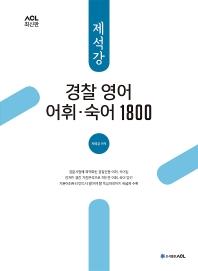 제석강 경찰 영어 어휘 · 숙어 1800