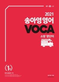 송아영 영어 VOCA 소방 영단어(2021)