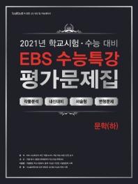 백발백중 고등 문학(하) EBS 수능특강 평가문제집(2021)(2022 수능대비)