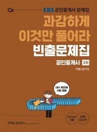 커넥츠 공인단기 부동산공시법 빈출문제집(공인중개사 2차)(2021)