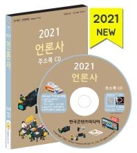 언론사 주소록(2021)
