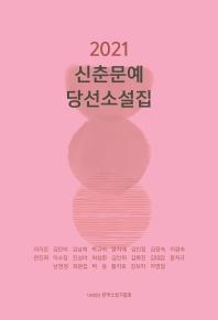 신춘문예당선소설집(2021)