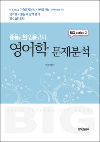 영어학 문제분석(중등교원임용고시)