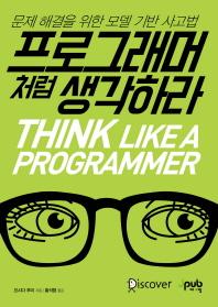 프로그래머처럼 생각하라