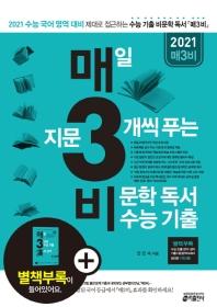매3비 매일 지문 3개씩 푸는 비문학 독서 수능 기출(2020)(2021 수능대비)