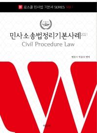 민사소송법정리 기본사례(2021)