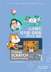 정박사 코딩교실 스크래치 피지컬 컴퓨팅(센서보드 활용)