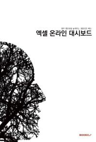 엑셀 온라인 대시보드