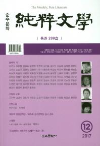 순수 문학 (12월호)289호
