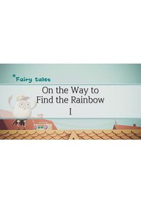 On the Way to Find the Rainbow