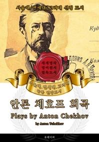 안톤 체호프 희곡(영어원서) - 서울대.연세대.고려대 공통 권장도서