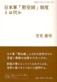 日本軍「慰安婦」制度とは何か