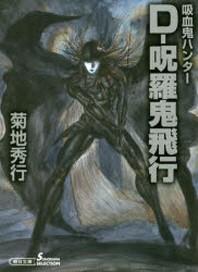 D-呪羅鬼飛行 吸血鬼ハンタ- 33