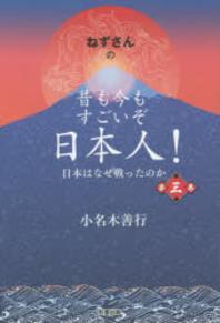 ねずさんの昔も今もすごいぞ日本人! 第3卷