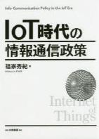 IOT時代の情報通信政策