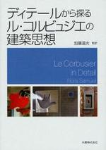 ディテ-ルから探るル.コルビュジエの建築思想